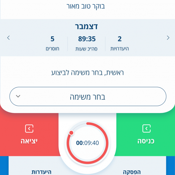 אפליקציית שעון נוכחות