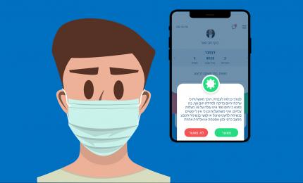 הצהרת בריאות דיגיטלית באפליקציה