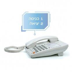 שעון-נוכחות-טלפוני